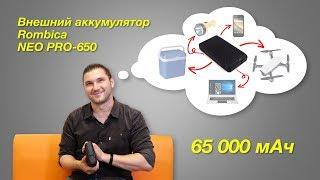 powerbank аккумулятор Rombica NEO MS100