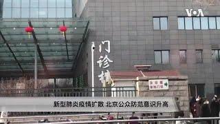 新型肺炎疫情继续扩散 北京公众警觉明显升高