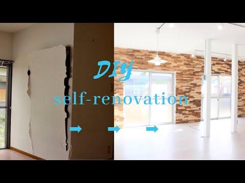 【DIY】築45年空き家を20万円でセルフリフォーム!相続物件を劇的ビフォーアフター!