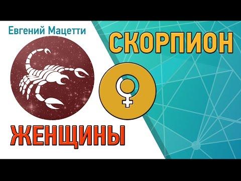 Женщина (девушка) Скорпион: гороскоп, характеристика, описание