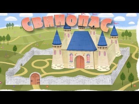 Машины сказки - Свинопас (Серия 19)