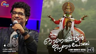 Onappattin Eenam Pole | Malayalam Music | Haricharan | Sony Varghese Musical | Onam Song | HD