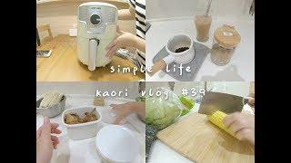 Kaori vlog #39 病假還是要做家事/開箱新氣炸鍋/煮婦日常
