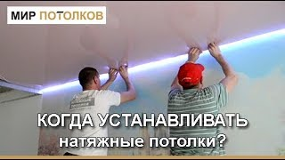 Когда устанавливать натяжные потолки.(, 2016-02-13T18:19:59.000Z)