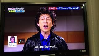 【モノマネ】ワンオクのTakaのモノマネを青木隆治が披露!We are the world