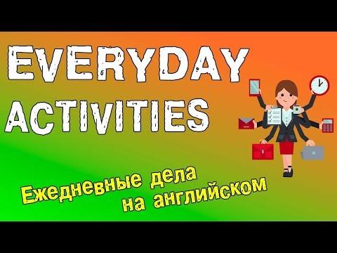Английский видео-словарь.Повседневные дела на английском языке.