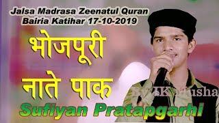 Sufiyan Pratapgarhi Jalsa Islahe Muashra Bairia Katihar Bihar 2019