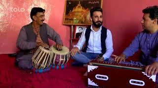 بامداد خوش - خیابان - دیدار سمیر صدیقی با مختار حسین برادر استاد سراهنگ