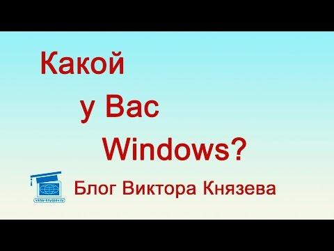 Как узнать какой у меня windows