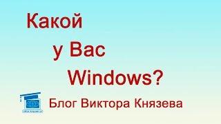 как узнать, какая у тебя операционная система виндоус