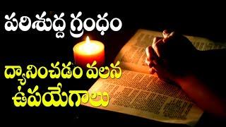 READING BIBLE- వాక్య ధ్యానం వలన ఉహించ లేని మేలులు- Telugu Christian Massage