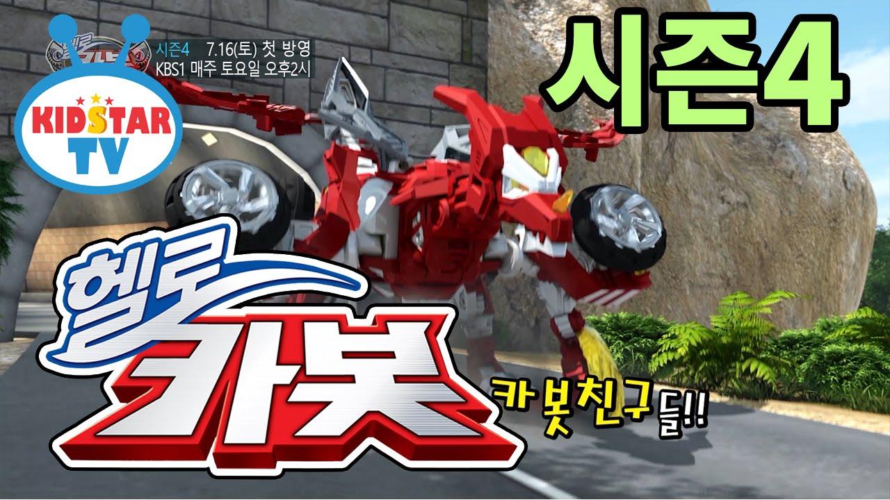 헬로카봇 시즌4에 대한 이미지 검색결과