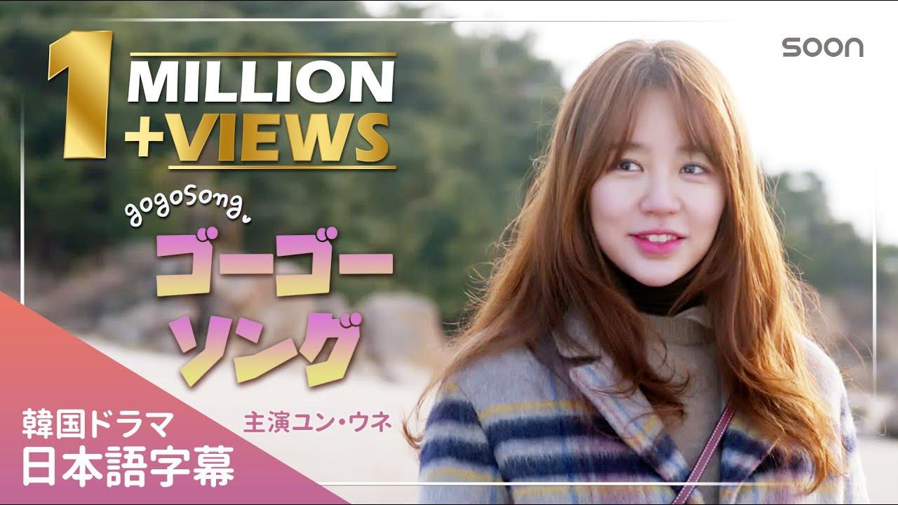 ゴーゴーソング  GO GO SONG (2020) [Phim Hàn Sub Nhật]