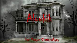 Aloukik by Harinarayan Chattopadhyay || Bengali Audio Story ||Sunday Suspense New