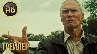 Наркокурьер — русский трейлер (2019)