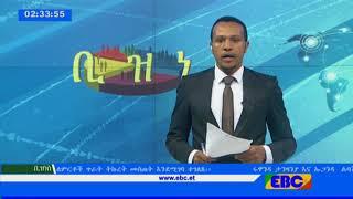 #EBC ቢዝነስ ምሽት 2 ሰዓት ዜና…የካቲት 21/2010 ዓ.ም