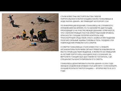 Стали известны обстоятельства гибели гонщика вовремя ралли «Дакар» - 14/01/2020 04:13
