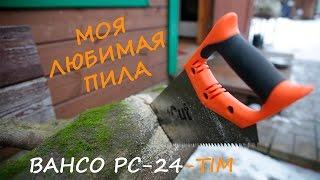 ножовка Bahco NP-16-U7/8-HP обзор