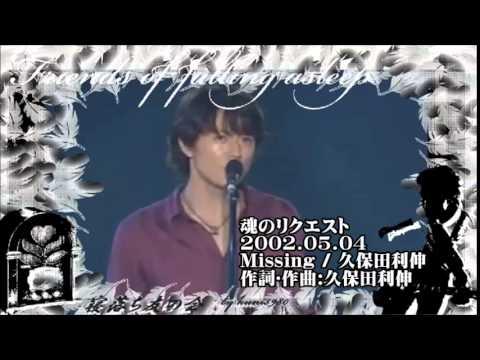福山雅治  魂リク 『 Missing / 久保田利伸 』 2002.05.04 〔youku等転載禁止〕