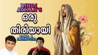Oru Thiriyayi Song & Karaoke | Fr. Binoj Mulavarickal Hits Malayalam Christian devotional songs