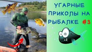 Приколы на Рыбалке 2020 до слез / Неудачи на Рыбалке / Новые Приколы на Рыбалке [2020]