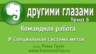 Evernote другими глазами. Тема 5 -  Командная работа. Специальная система меток