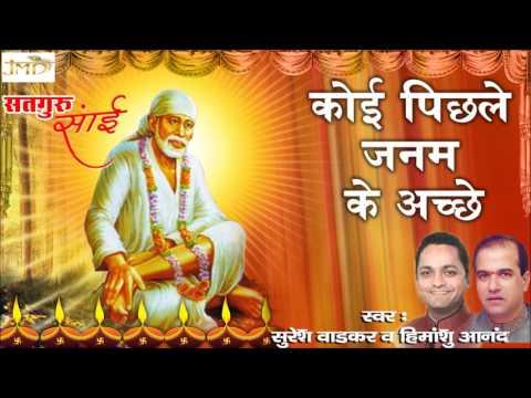 Koi Pichle Janam Ke Aache   Shirdi Sai Nath Superhit Bhajan   Suresh Wadkar& Himanshu Aanad