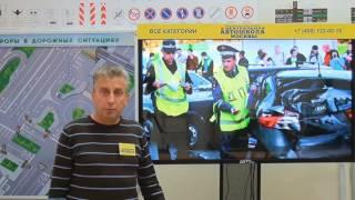 Изменения в ОСАГО (новая программа обучения Центральной автошколы Москвы)