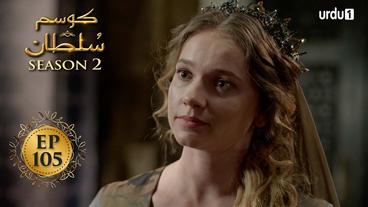 Download Kosem Sultan | Season 2 | Episode 105 | Turkish Drama | Urdu Dubbing | Urdu1 TV | 11 June 2021