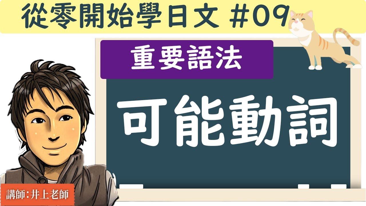 從零開始學日文#09 /【可能動詞的用法 】/ 井上老師
