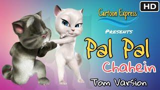 Pal Pal Chahein (Tom Varsion) Sriman Surdas Odia Song Tarang Cine Production    Cartoon Express