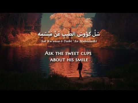 Ghada Shbeir - Lee Habeebon (Modern Standard Arabic) Lyrics + Translation - غادة شبير - لي حبيب