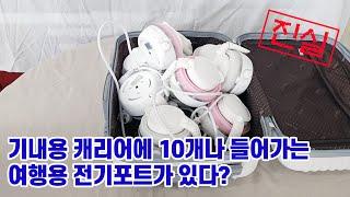 폈다 접었다 여행용 전기포트 크럼플을 사야하는 이유?