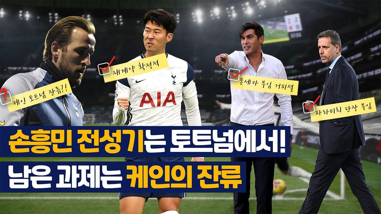 손흥민, 연봉 올려서 토트넘과 재계약 임박!