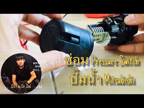 ซ่อม Pressure Switch ปั๊มน้ำ Mitsubishi