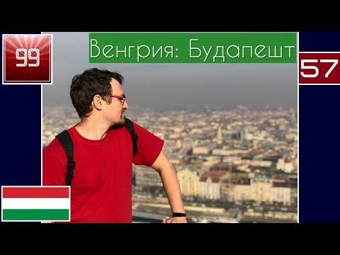 Венгрия. Будапешт город проституции и разврата