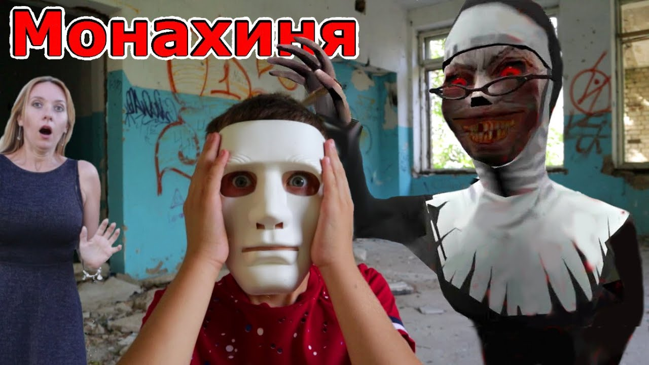 Фильм МОНАХИНЯ! Movie Evil Nun in real life на Супер Тима
