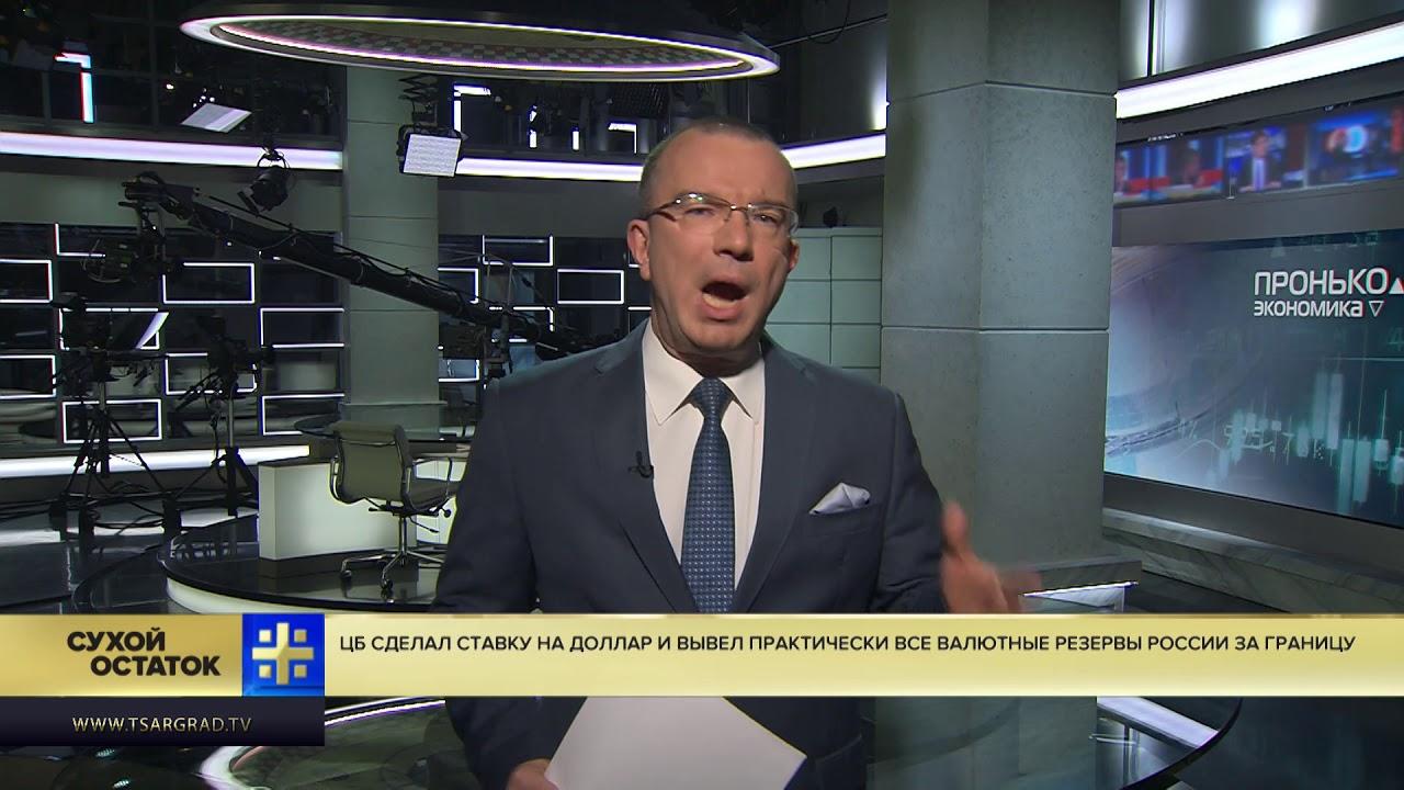 ЦБ сделал ставку на доллар и вывел валютные резервы России за границу