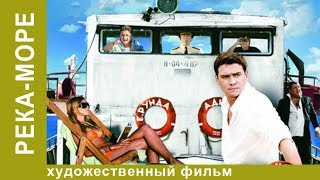 Река-Море. 5 серия. Комедия. Приключения Star Media