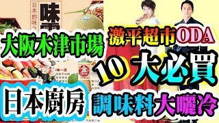 大阪木津市場批發超市ODA十大必買日本調味料大曬冷    osaka-kizu wholesale market  ODA supermarket katsuobushi