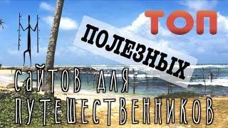 ТОП полезных сайтов для путешественников(Совместное видео с каналом Таня МаТаня: https://www.youtube.com/watch?v=cO-zr9lVhAI&feature=youtu.be Подпишись: ..., 2015-10-03T08:00:00.000Z)