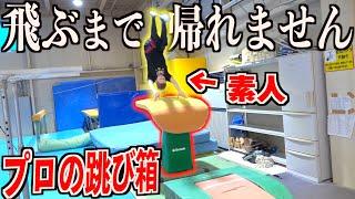 【終わりたいなら飛べ】素人がプロの跳馬飛べるまで終われません!!!度胸試し選手権!!