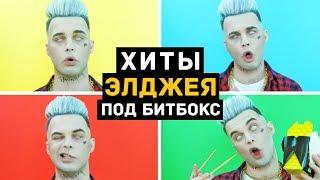 ЭЛДЖЕЙ Без Музыкальных Инструментов (Минимал, Hey Guys) Акапелла