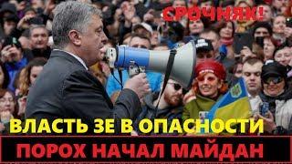 Началось! Порошенко призвал на Майдан против Зеленского!