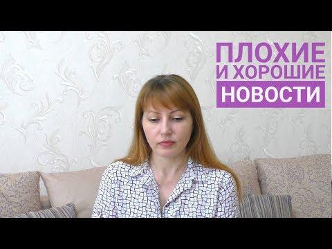 Новости плохие и хорошие.Детский сад в Краснодаре.Ответы на вопросы.