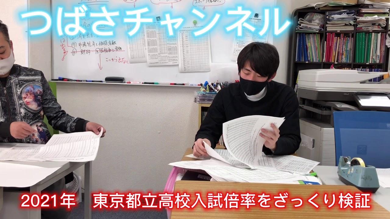 都立 高校 倍率 2021 東京