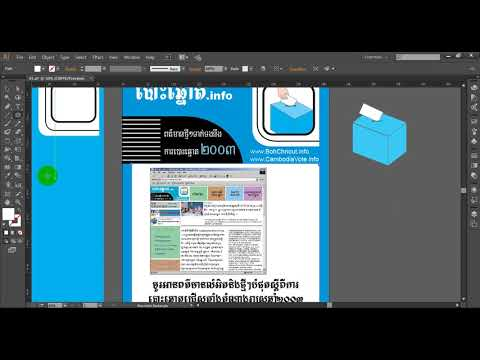 Adobe Illustrator Tutorial- Lesson 9 Web Layout