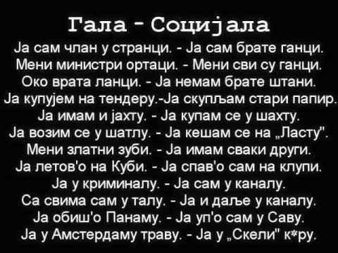 Београдски Синдикат - Гала-Социјала Lyrics