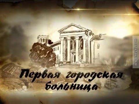 17 83 ГОРОДСКАЯ БОЛЬНИЦА