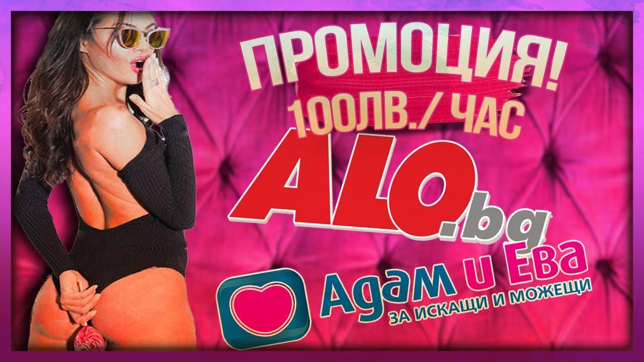 Търся си ЖЕНА в Adamieva и ALO.BG /смях/